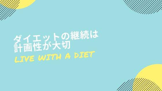 ダイエットの継続は計画性が大切