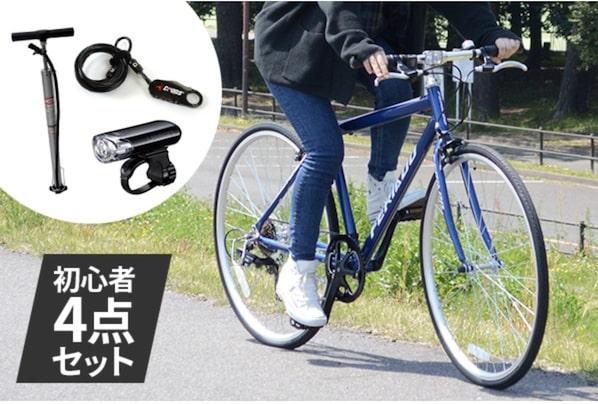 低身長におすすめのクロスバイク
