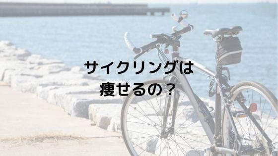 サイクリングは痩せるのか