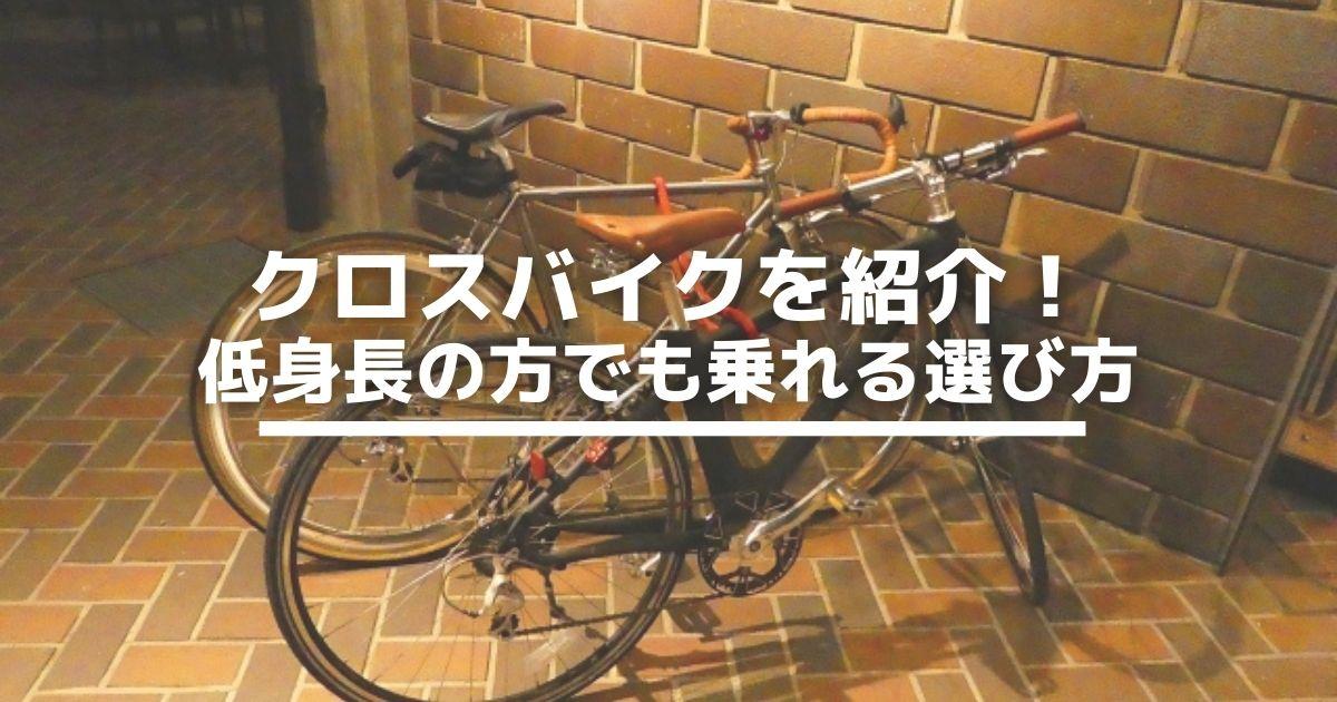 低身長でも乗れるクロスバイクを紹介