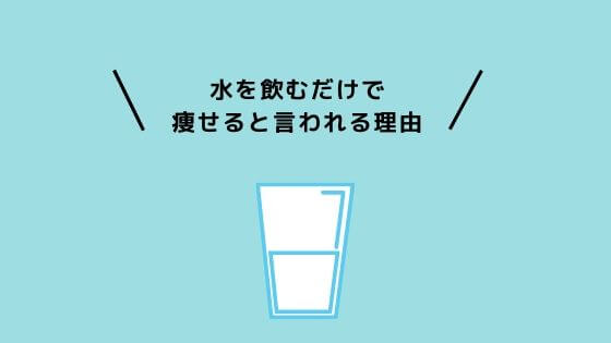 水を飲むだけで痩せる理由とは