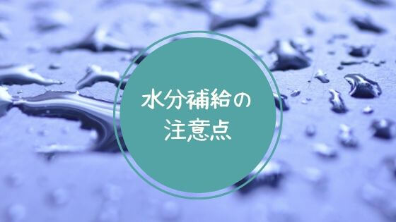 水を飲む際の注意点