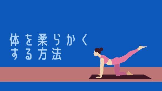 体を柔らかくする方法