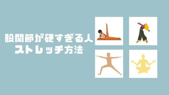 股関節ストレッチ方法
