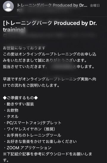 Dr.トレーニング オンライン