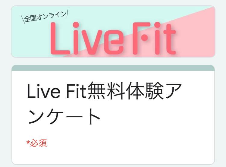 Live Fit アンケート