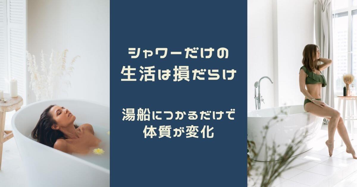 シャワーだけの生活