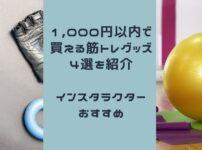 1000 筋トレ グッズ
